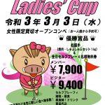 第2回 IOCC Ladies' Cup開催のご案内